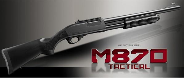 M870 タクティカる