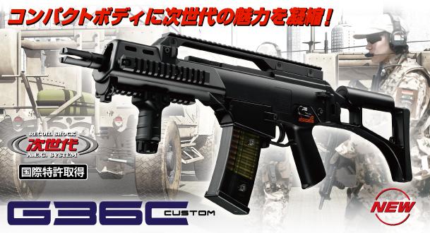 G36Cカスタム